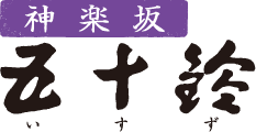 神楽坂 五十鈴(いすず)